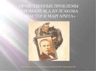 АВТОР : учитель русского языка и литературы Емельянова Н.В. МОБУ «Красномайс