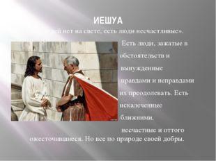 ИЕШУА «… злых людей нет на свете, есть люди несчастливые». Есть люди, зажатые