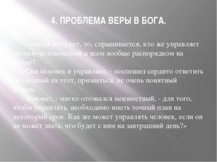 4. ПРОБЛЕМА ВЕРЫ В БОГА. -…ежели Бога нет, то, спрашивается, кто же управ