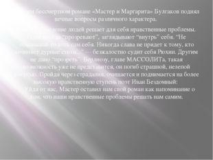 В своем бессмертном романе «Мастер и Маргарита» Булгаков поднял вечные вопро