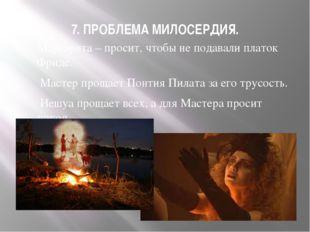 7. ПРОБЛЕМА МИЛОСЕРДИЯ. Маргарита – просит, чтобы не подавали платок Фриде. М