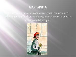 МАРГАРИТА Остаться в доме нелюбимого мужа, где ее ждет обеспеченная безбедная