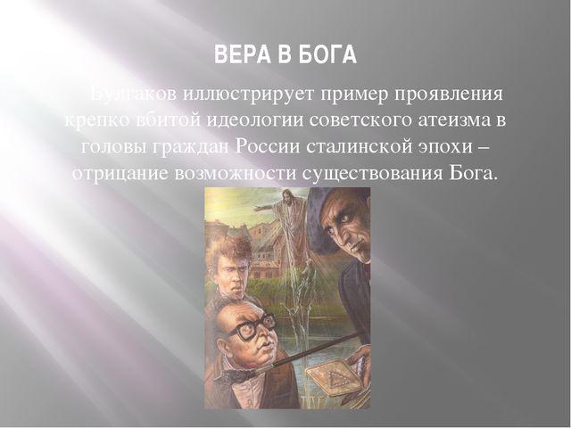 ВЕРА В БОГА Булгаков иллюстрирует пример проявления крепко вбитой идеолог...