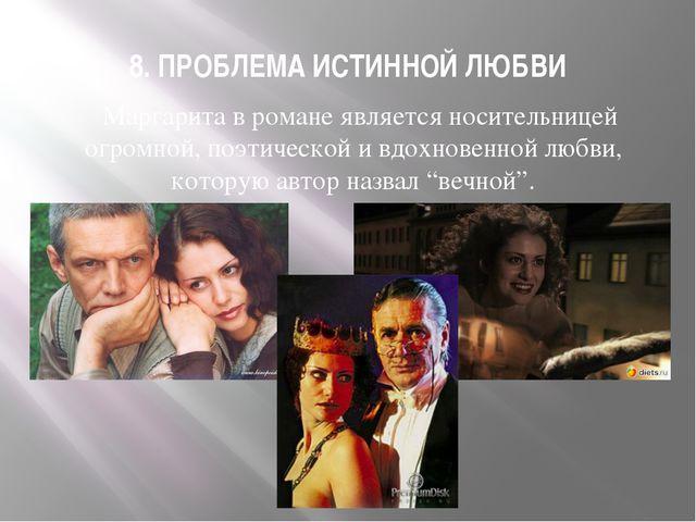 8. ПРОБЛЕМА ИСТИННОЙ ЛЮБВИ Маргарита в романе является носительницей огромн...