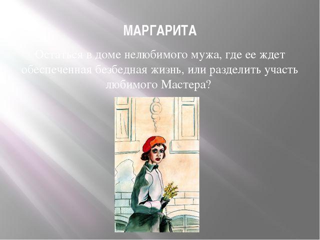 МАРГАРИТА Остаться в доме нелюбимого мужа, где ее ждет обеспеченная безбедная...