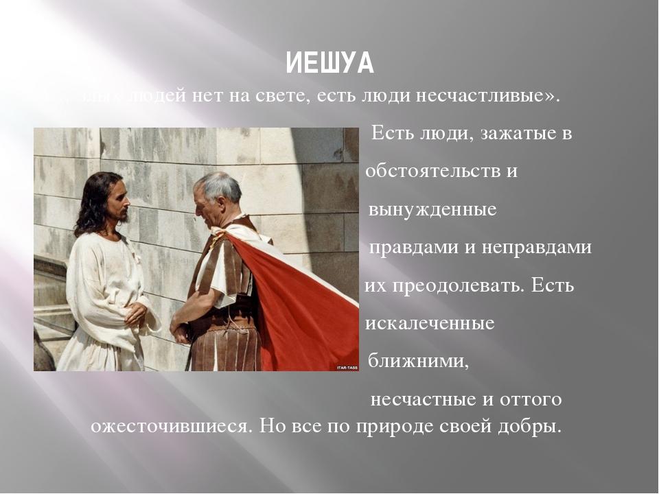 ИЕШУА «… злых людей нет на свете, есть люди несчастливые». Есть люди, зажатые...