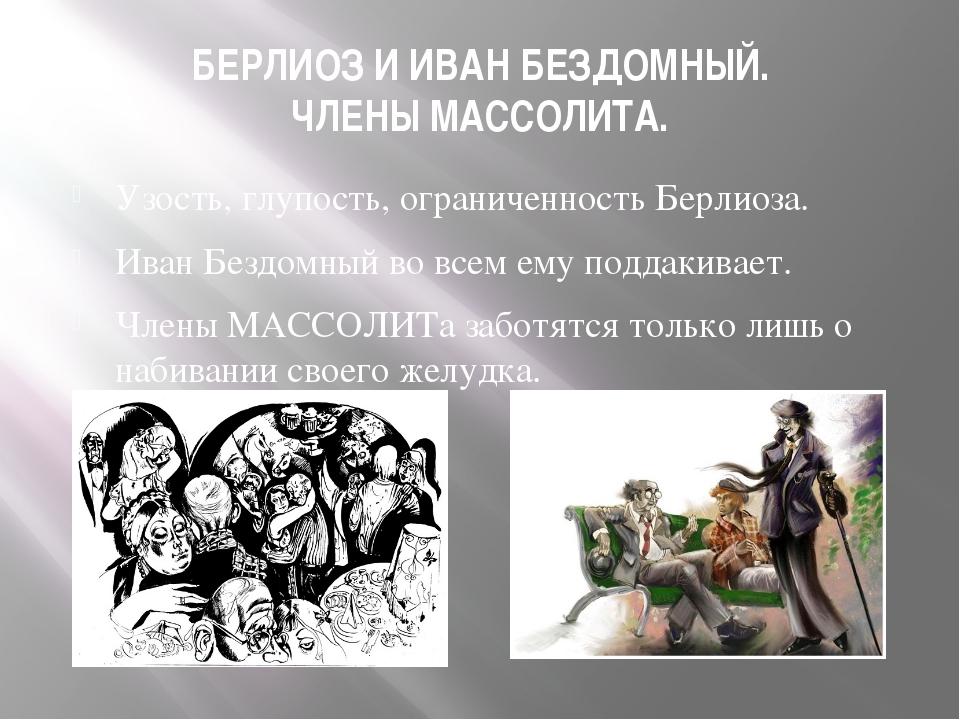 БЕРЛИОЗ И ИВАН БЕЗДОМНЫЙ. ЧЛЕНЫ МАССОЛИТА. Узость, глупость, ограниченность Б...