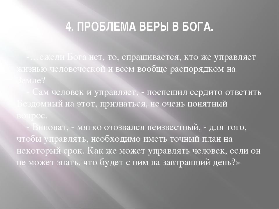 4. ПРОБЛЕМА ВЕРЫ В БОГА. -…ежели Бога нет, то, спрашивается, кто же управ...