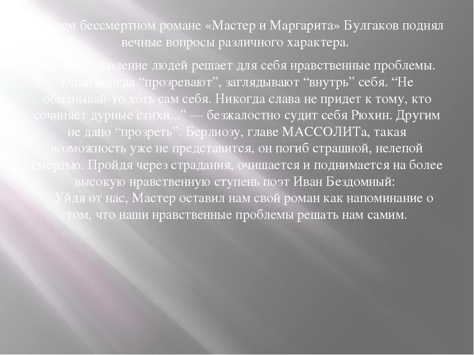 В своем бессмертном романе «Мастер и Маргарита» Булгаков поднял вечные вопро...