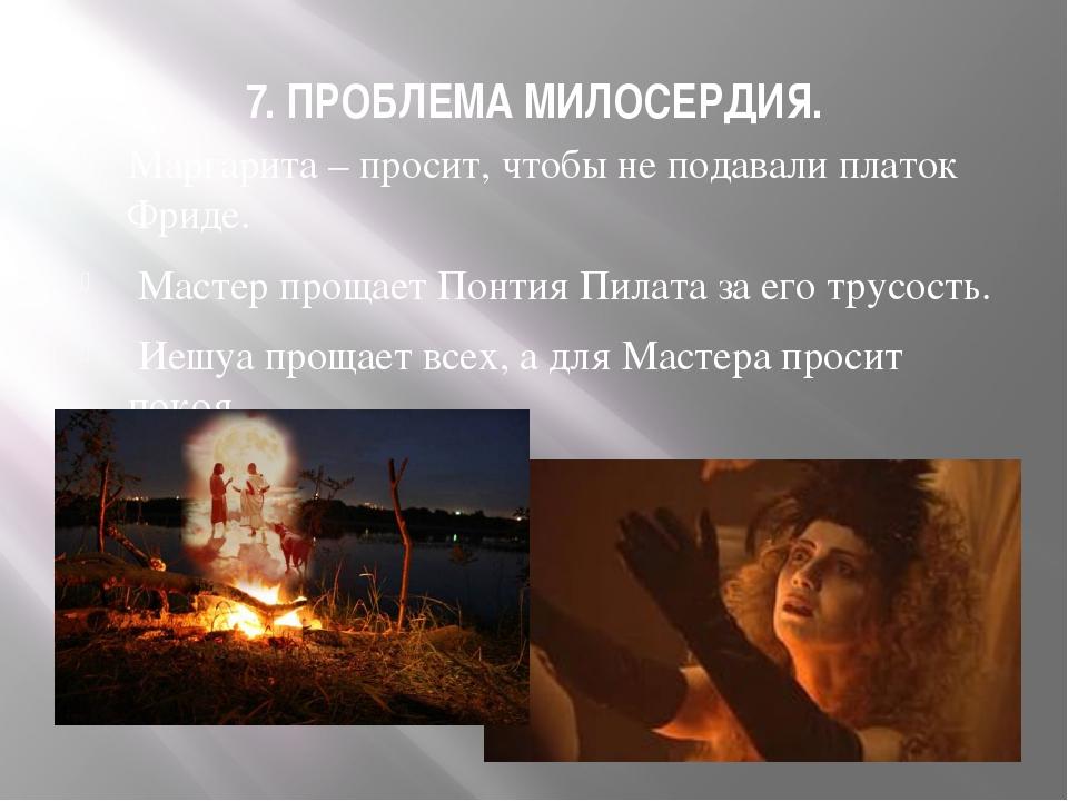 7. ПРОБЛЕМА МИЛОСЕРДИЯ. Маргарита – просит, чтобы не подавали платок Фриде. М...