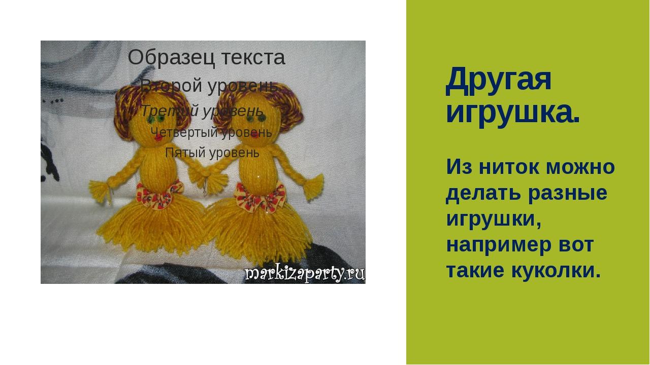 Другая игрушка. Из ниток можно делать разные игрушки, например вот такие куко...