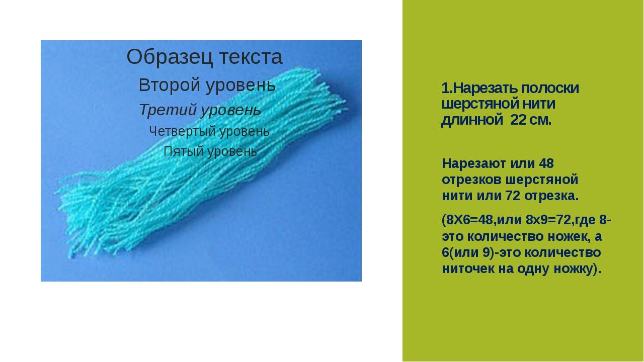 1.Нарезать полоски шерстяной нити длинной 22 см. Нарезают или 48 отрезков шер...