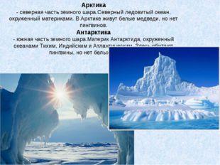 Арктика - северная часть земного шара.Северный ледовитый океан, окруженный ма