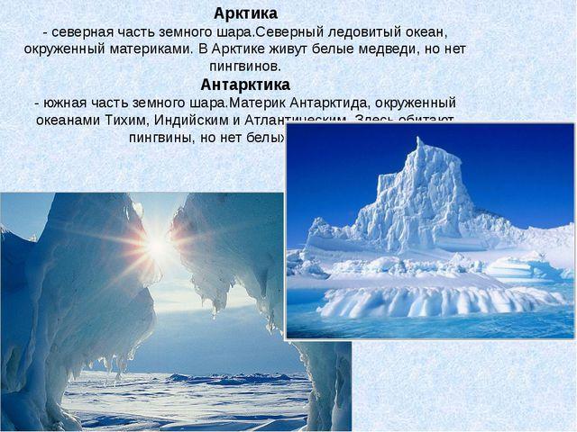 Арктика - северная часть земного шара.Северный ледовитый океан, окруженный ма...
