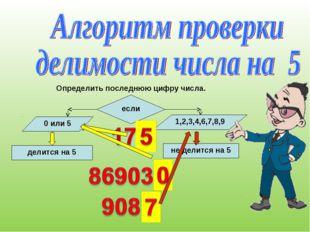 Определить последнюю цифру числа. если 0 или 5 1,2,3,4,6,7,8,9 делится на 5 н
