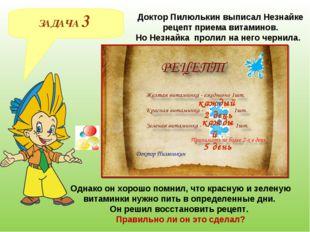 ЗАДАЧА 3 Доктор Пилюлькин выписал Незнайке рецепт приема витаминов. Но Незнай