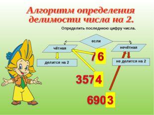 Определить последнюю цифру числа. если чётная нечётная делится на 2 не делитс