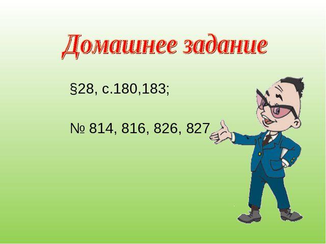 §28, с.180,183; № 814, 816, 826, 827