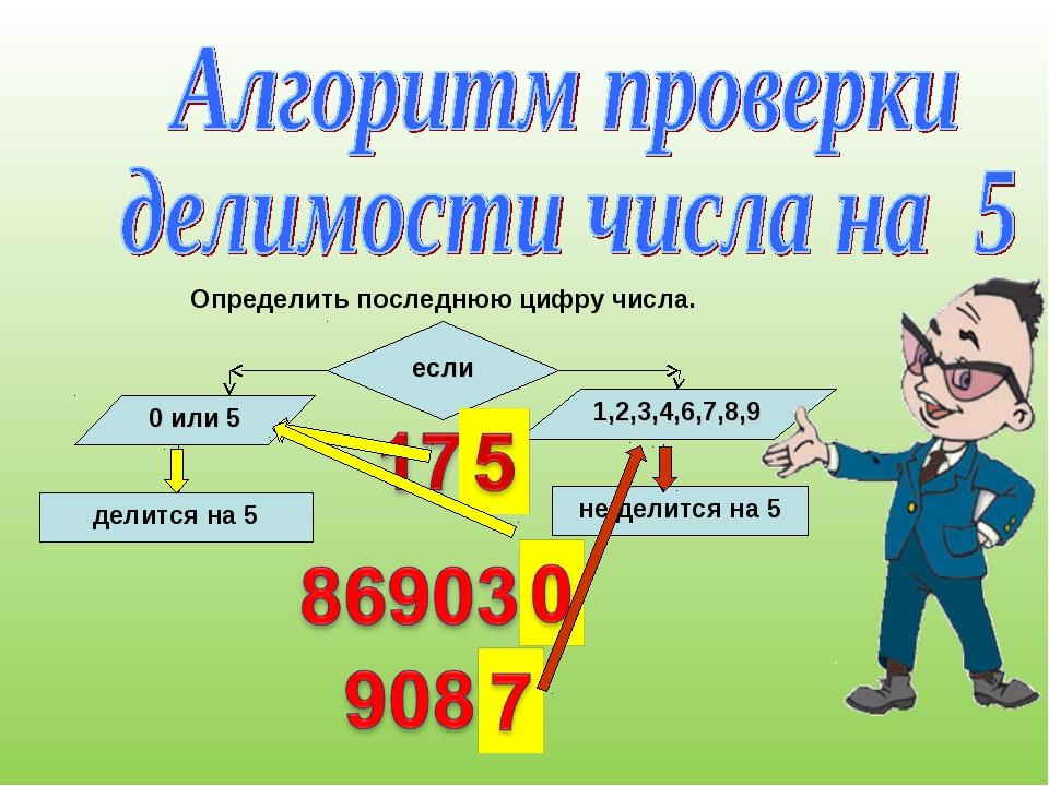 Определить последнюю цифру числа. если 0 или 5 1,2,3,4,6,7,8,9 делится на 5 н...