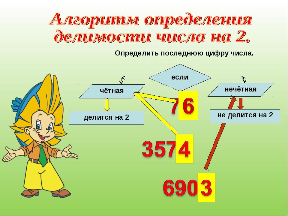 Определить последнюю цифру числа. если чётная нечётная делится на 2 не делитс...
