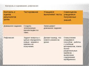 Контроль и оценивание, рефлексия Контроль и оценка результатов урока Тестиров
