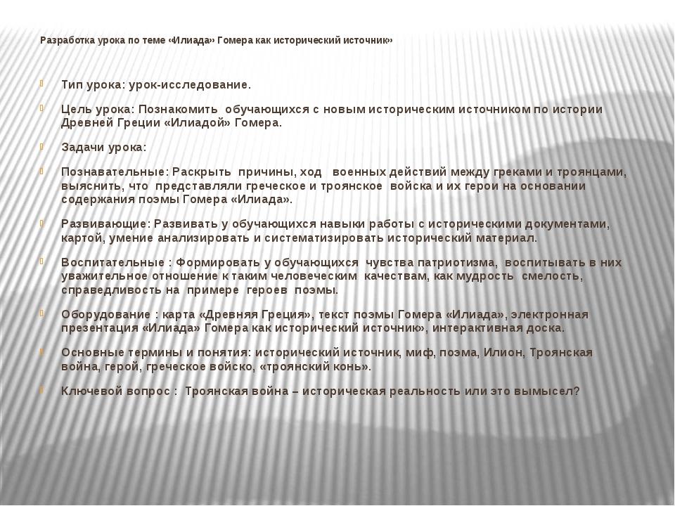 Разработка урока по теме «Илиада» Гомера как исторический источник» Тип урок...