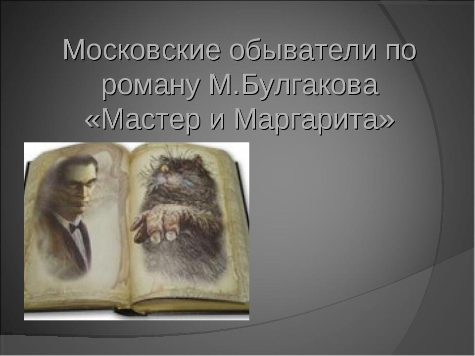 почасовой чем мастер и маргарита отличаются от московских обывателей расформирования: Год смерти: