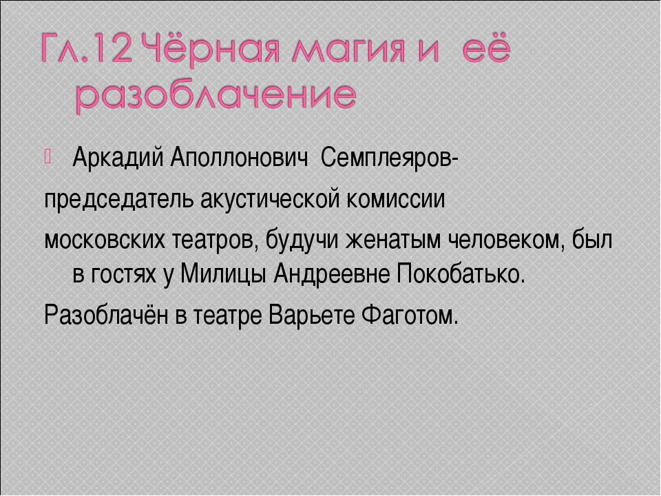 чем мастер и маргарита отличаются от московских обывателей маршруте