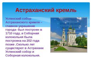 Астраханский кремль Успенский собор Астраханского кремля –главное украшение г