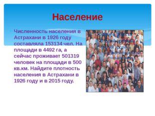 Население Численность населения в Астрахани в 1926 году составляла 153134 чел