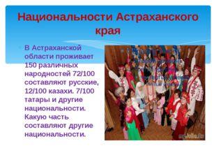 Национальности Астраханского края В Астраханской области проживает 150 различ