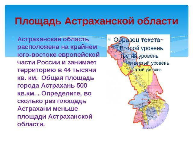 Площадь Астраханской области Астраханская область расположена на крайнем юго-...