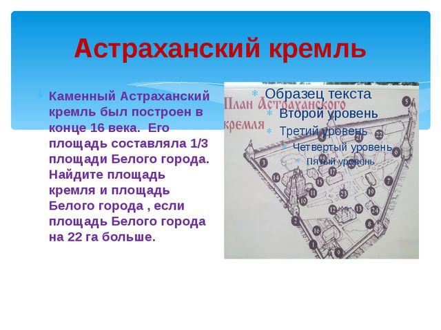 Астраханский кремль Каменный Астраханский кремль был построен в конце 16 века...