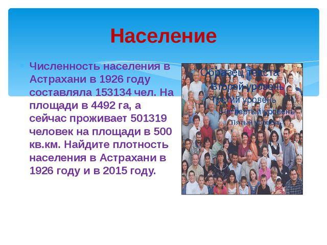 Население Численность населения в Астрахани в 1926 году составляла 153134 чел...