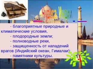 - благоприятные природные и климатические условия, - плодородные земли; -