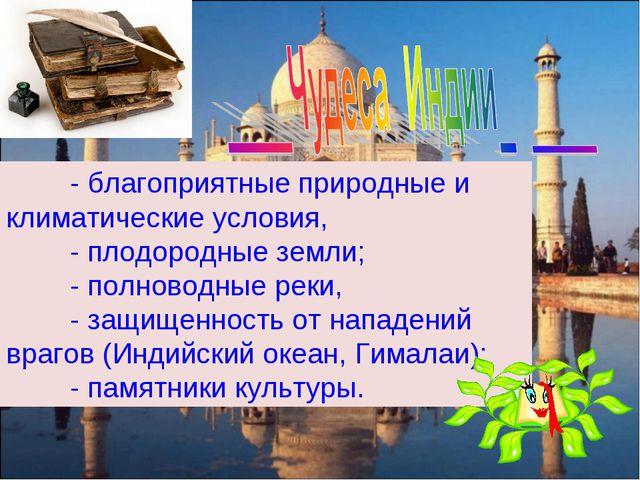 - благоприятные природные и климатические условия, - плодородные земли; -...