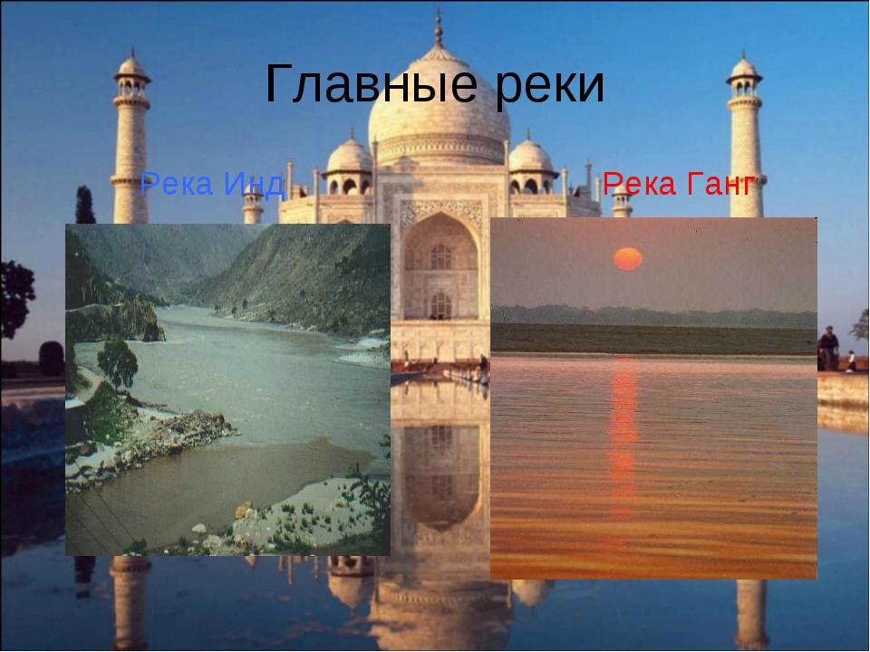 Главные реки Река Инд Река Ганг