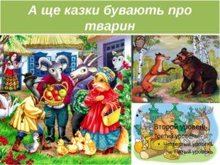 А ще казки бувають про тварин