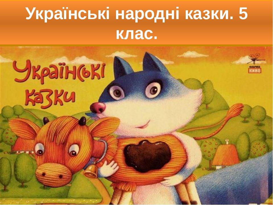 Українські народні казки. 5 клас.