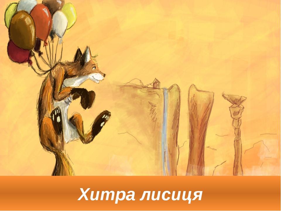 Хитра лисиця