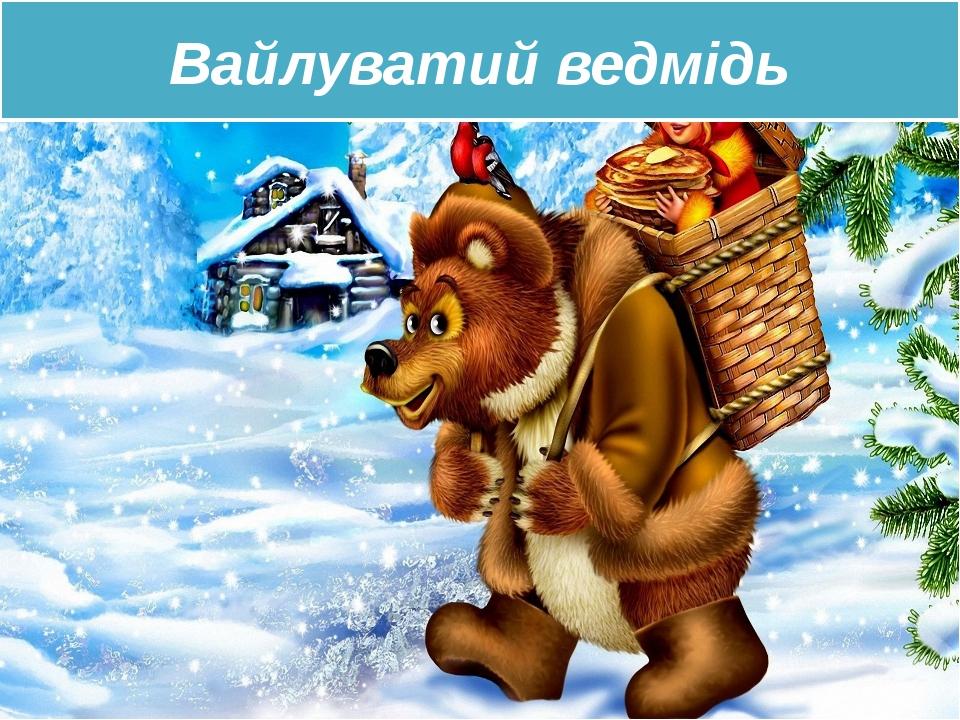 Вайлуватий ведмідь