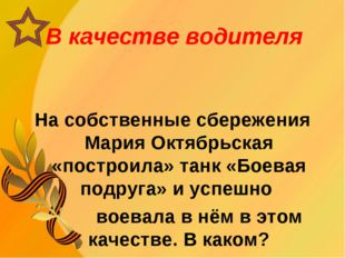 В качестве водителя На собственные сбережения Мария Октябрьская «построила» т