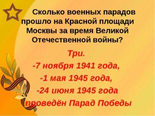 Сколько военных парадов прошло на Красной площади Москвы за время Великой От