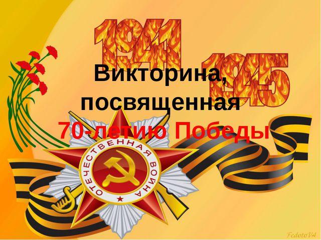 Викторина, посвященная 70-летию Победы