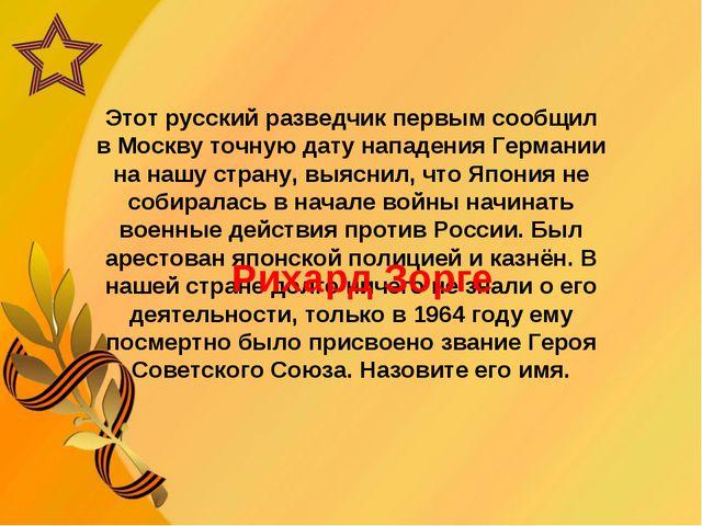Этот русский разведчик первым сообщил в Москву точную дату нападения Германии...