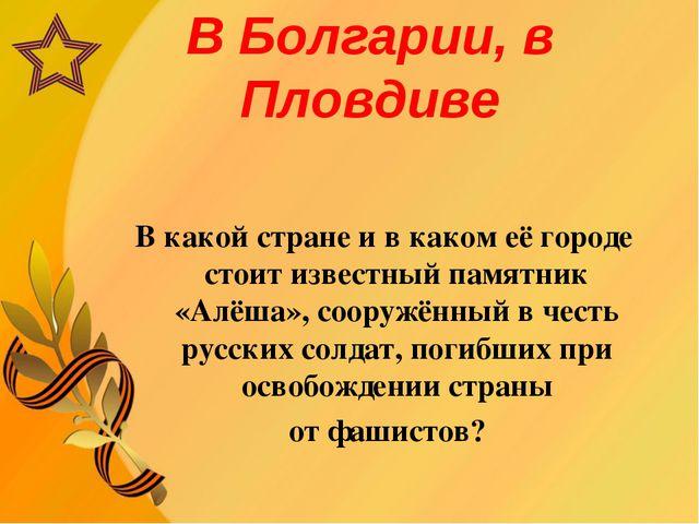 В Болгарии, в Пловдиве В какой стране и в каком её городе стоит известный пам...
