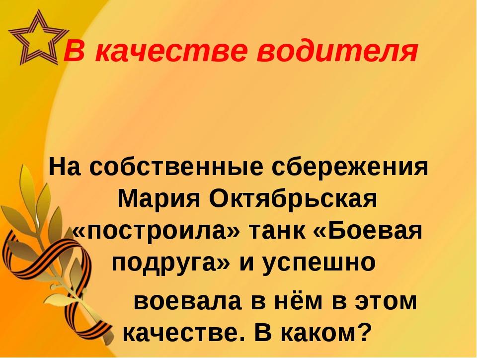 В качестве водителя На собственные сбережения Мария Октябрьская «построила» т...