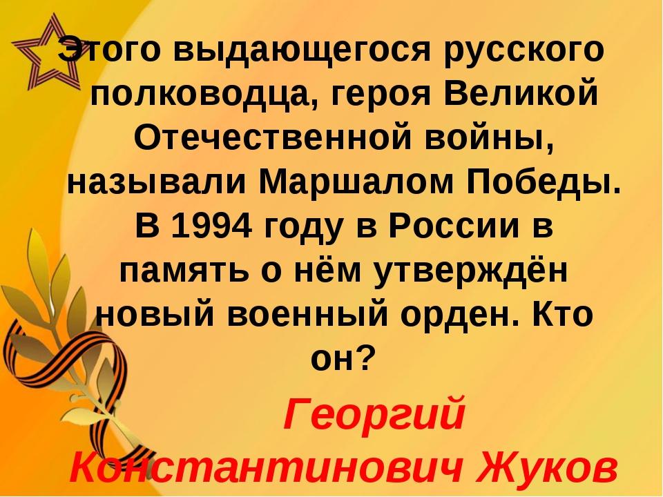Этого выдающегося русского полководца, героя Великой Отечественной войны, наз...