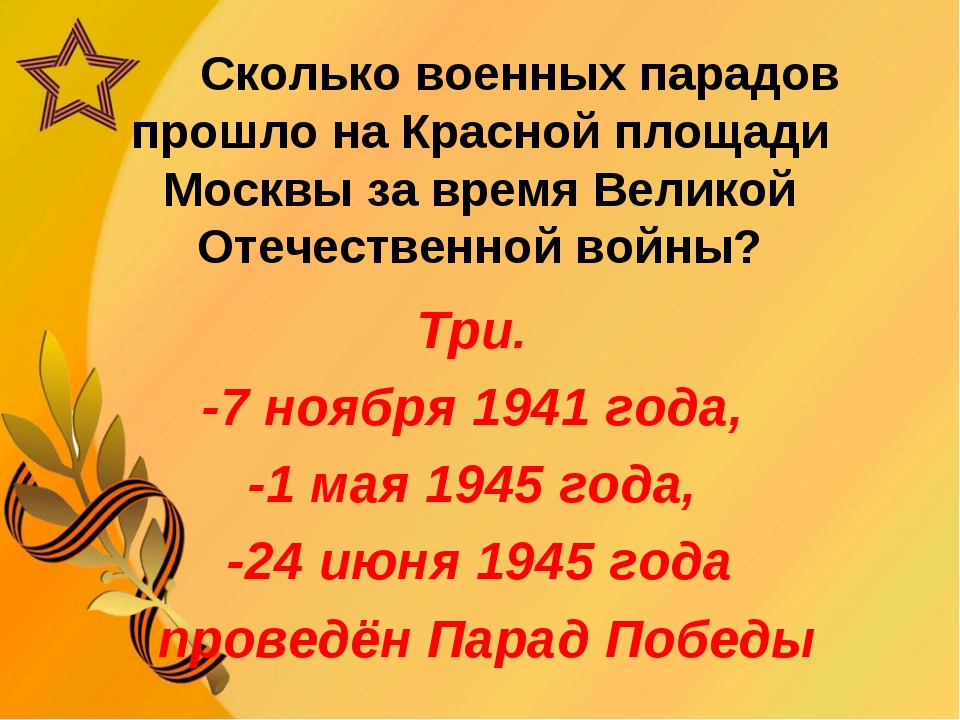 Сколько военных парадов прошло на Красной площади Москвы за время Великой От...