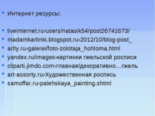 Интернет ресурсы: liveinternet.ru›users/natasik54/post26741673/ madamkartink